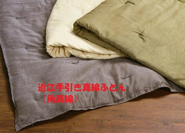 眠りの常識が変わる。軽くて、肌沿いが良く、ムレない、あたたかい真綿ふとん!!