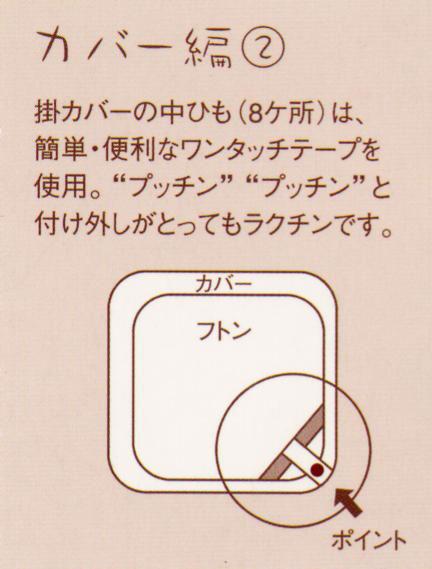 簡単、便利なワンタッチテープ