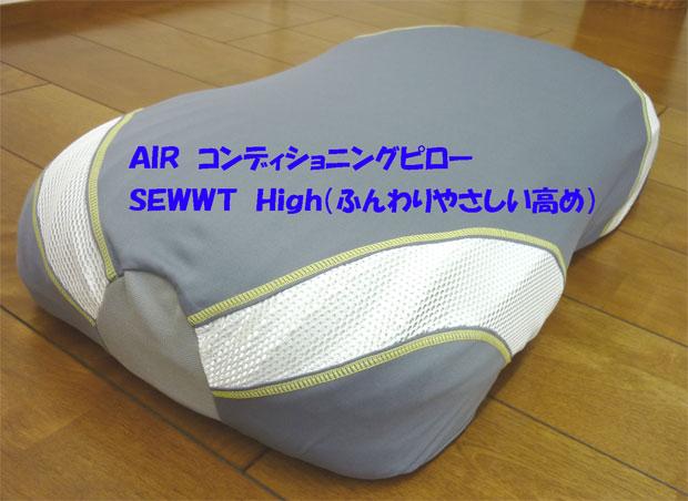 3次元特殊立体構造コンディショニング・ピロー【SLEEPforWIN】エアー:AIR(西川産業・日本製)