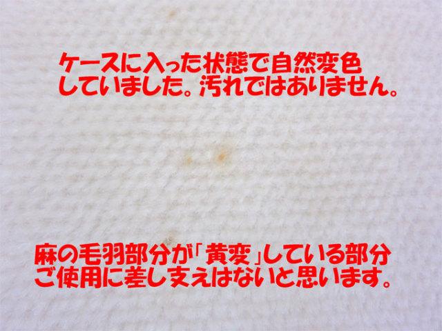 麻毛布・麻パット