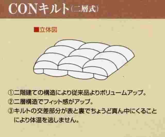 センターキルト(特殊二層CONキルト)