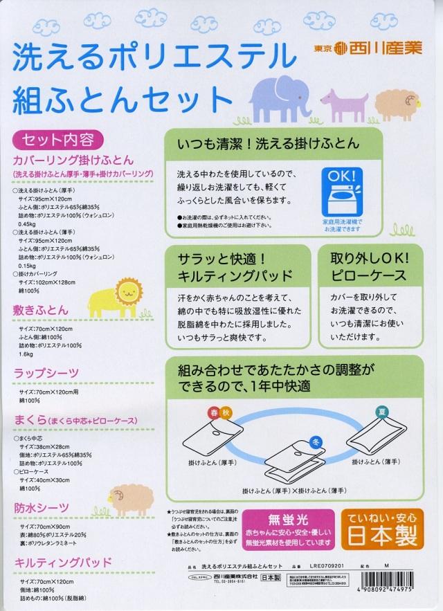 ベビー組ふとん(西川産業)