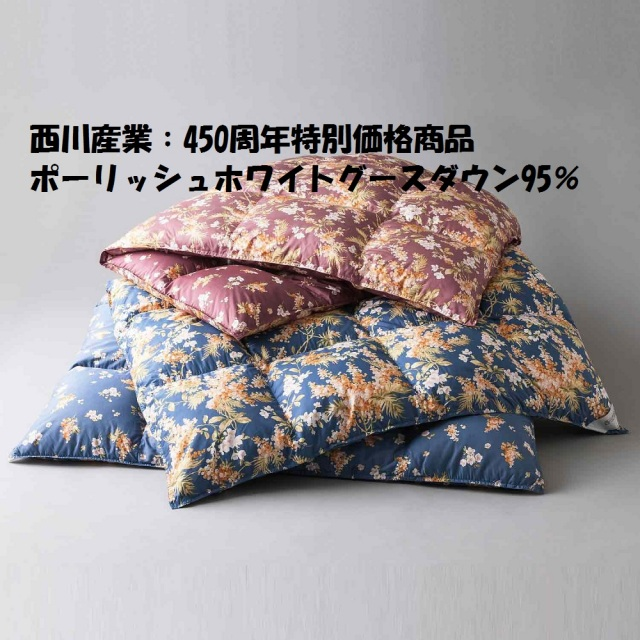 西川産業(東京西川)西川創業450周年の「羽毛掛けふとん」