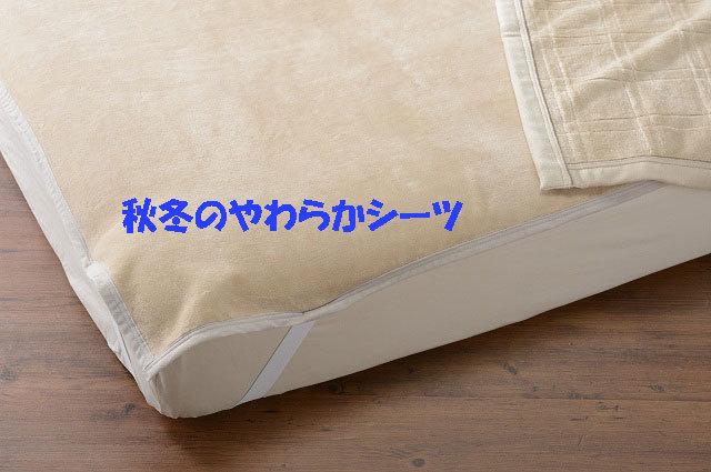 なめらかな肌ざわり&和歌山産シール織で毛玉になりにくい綿100%のやわらかPureシーツ