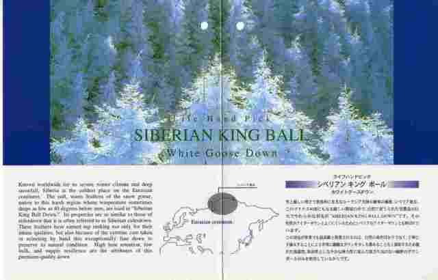 シベリアンキングボールホワイトグースダウン