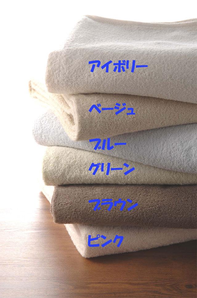 パイルが抜けにくい丈夫なマイヤー編みのタオルシーツ:AFうららかシーツ